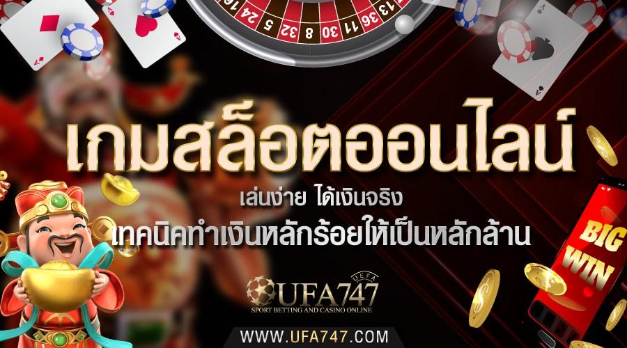 สล็อตออนไลน์ UFA747